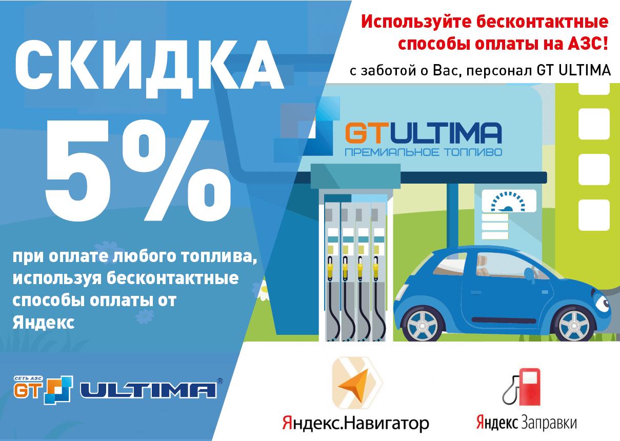 Яндекс.Заправки на АЗС GT ULTIMA. 5% скидка!