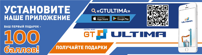 GT ULTIMA