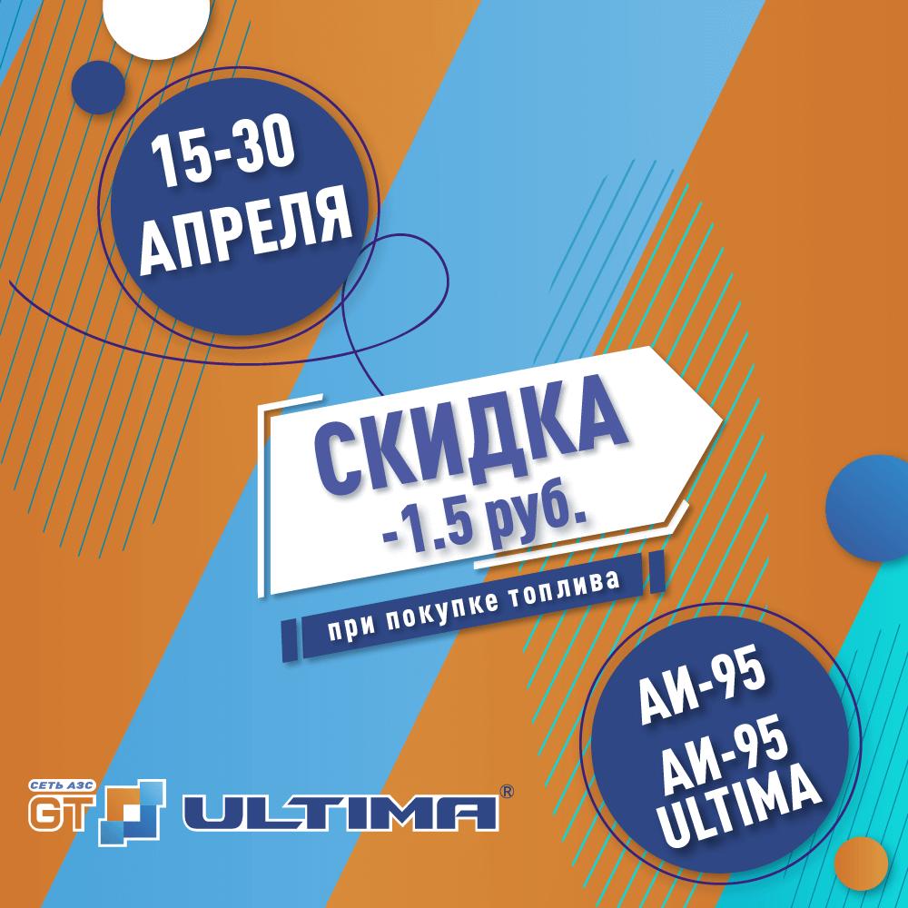 Скидка на АИ-95 и АИ-95 ULTIMA на всех АЗС GT ULTIMA