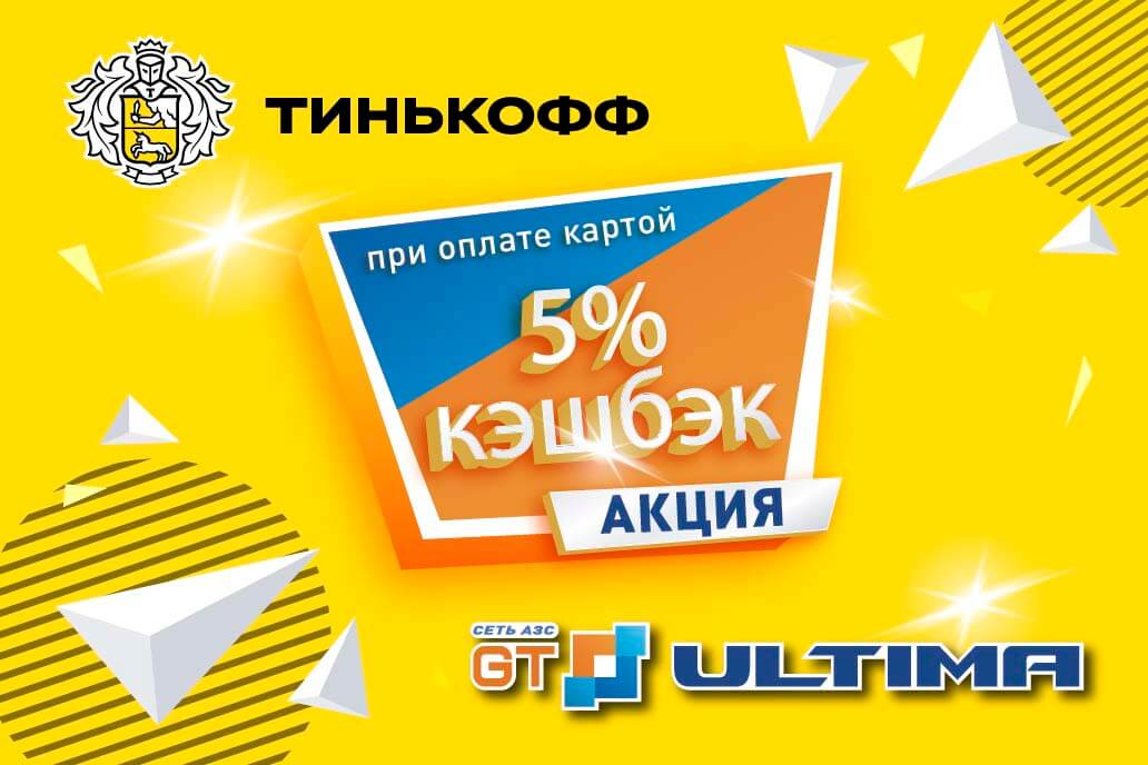 Кешбэк 5% при покупке топлива или товаров на АЗС GT ULTIMA с помощью карты Тинькофф