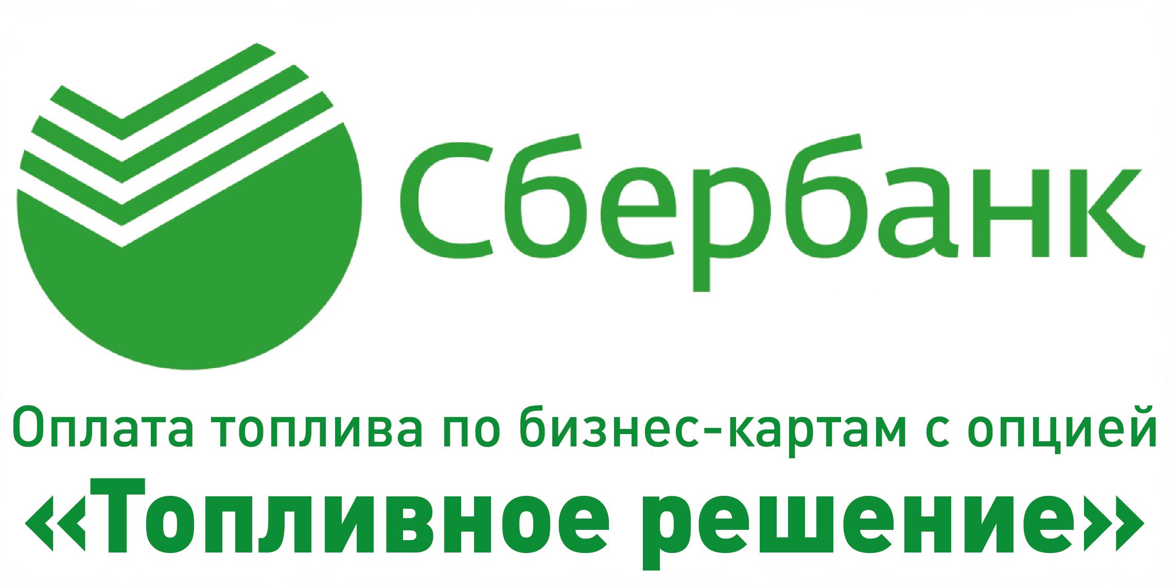 sber-top-resheniya