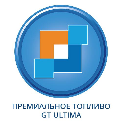 Премиальное топливо GT ULTIMA