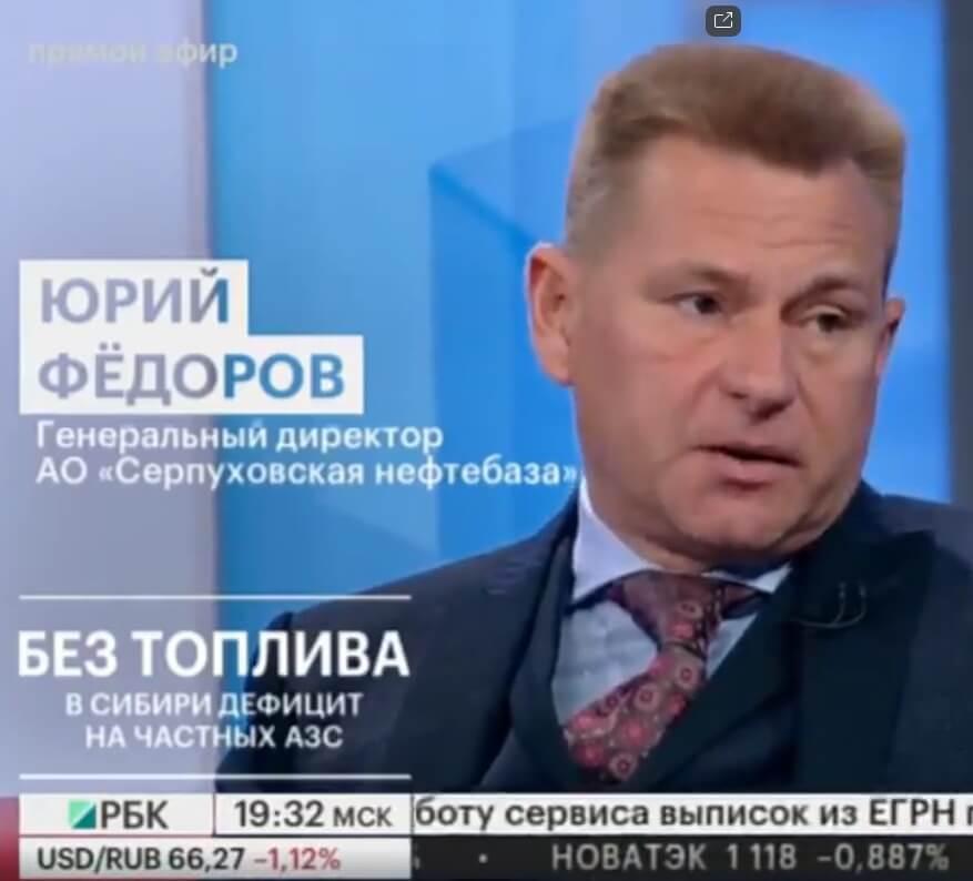 """Прямой эфир РБК с генеральным директором АО """"Серпуховская нефтебаза"""""""
