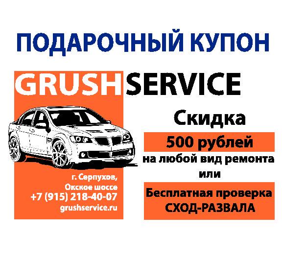 С праздником! Подарочные купоны в автосервис GRUSH SERVICE в честь 23 февраля!