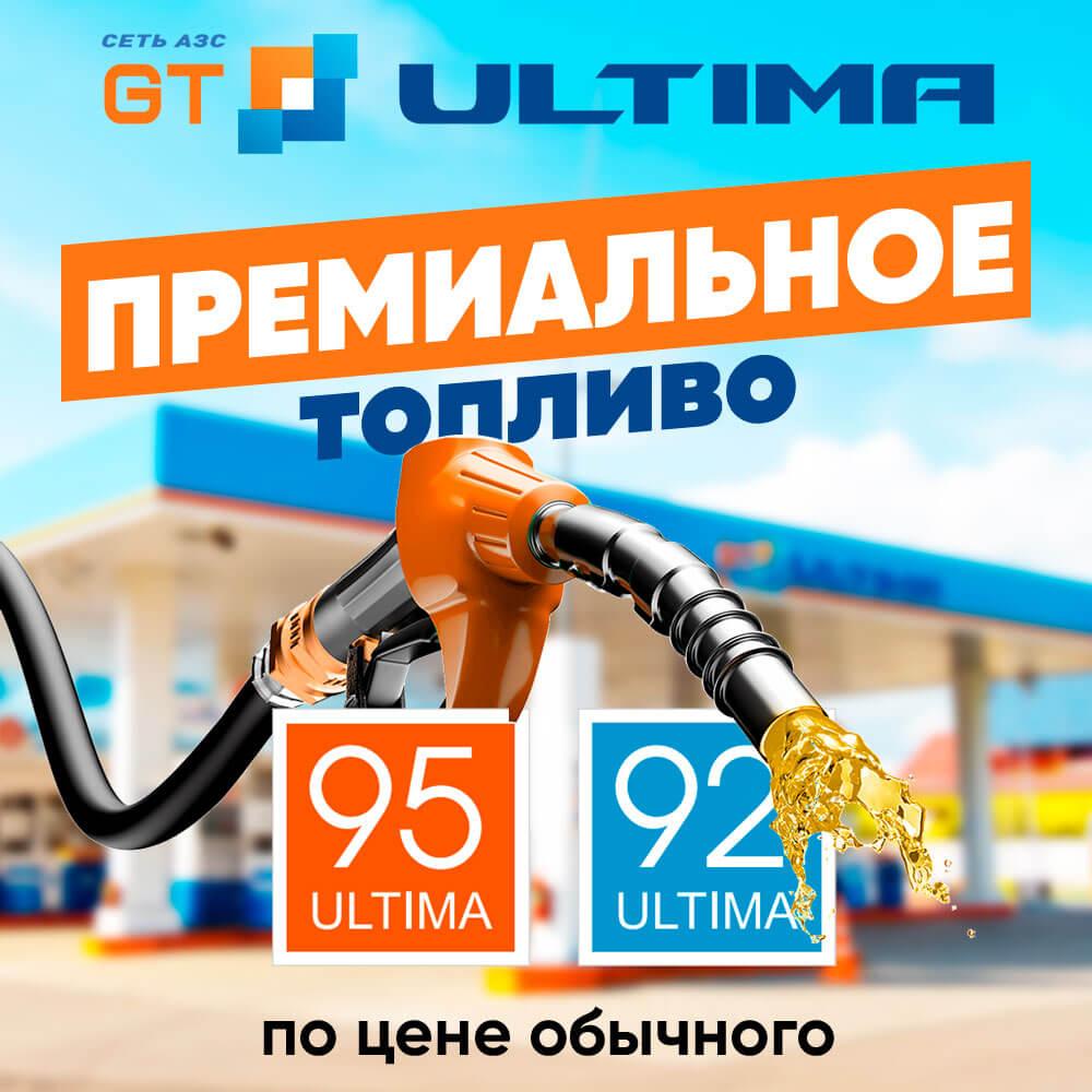 Премиальное топливо GT ULTIMA по цене обычного!