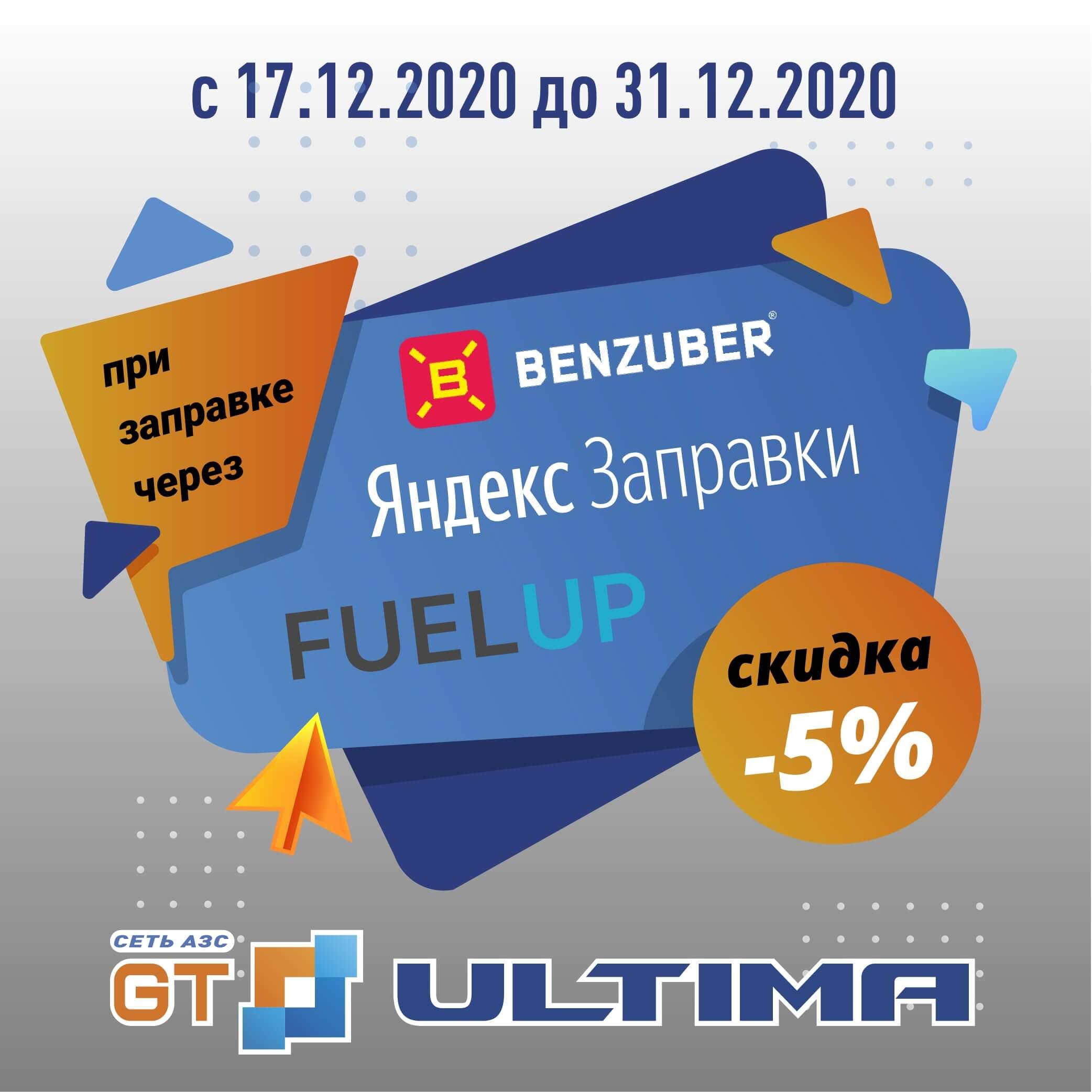 Скидка 5% на АЗС GT ULTIMA